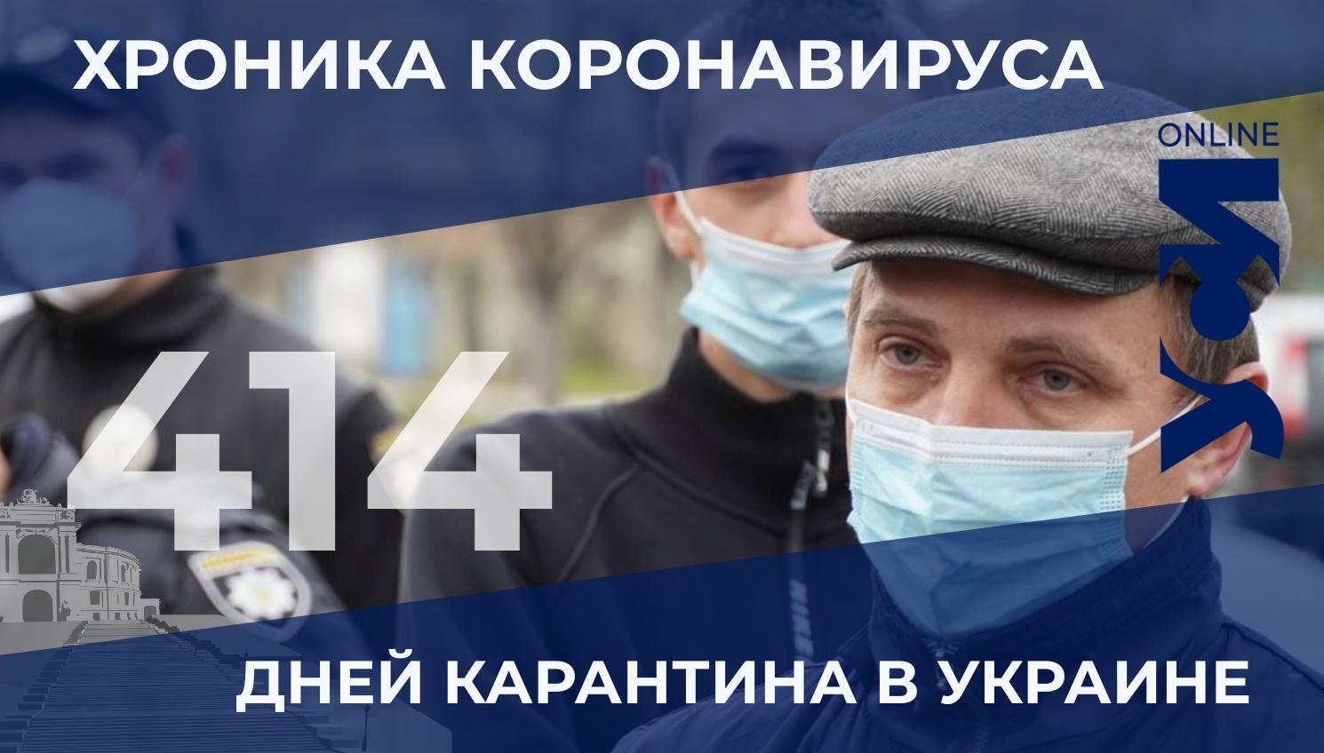 COVID-19: в Одесской области 518 новых заболевших «фото»