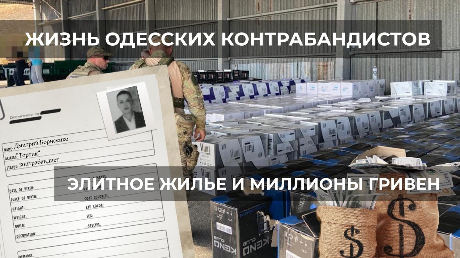 Жизнь одесских контрабандистов: «Новопечерские липки» и миллионы гривен «фото»