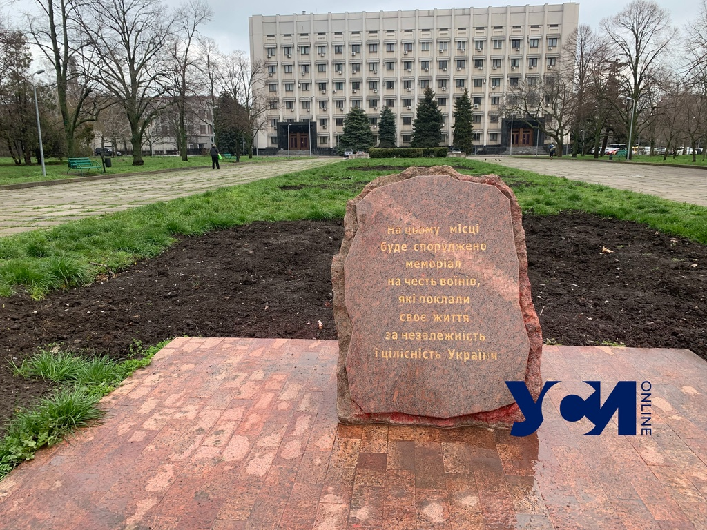 Возле ОГА неизвестные облили краской памятный знак воинам АТО (фото) Обновлено «фото»