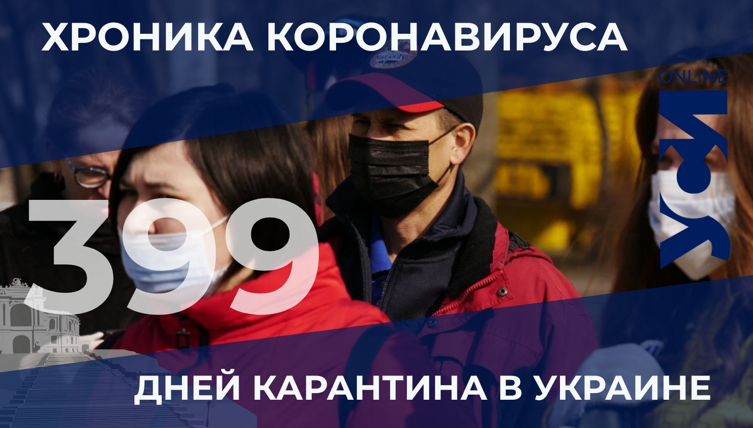Хроника COVID-19: в Одесской области области — 906 новых заболевших «фото»