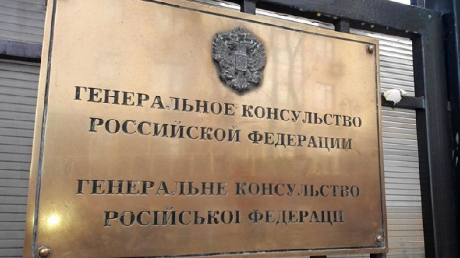 Ответный ход: консула Генконсульства РФ в Одессе высылают из Украины «фото»