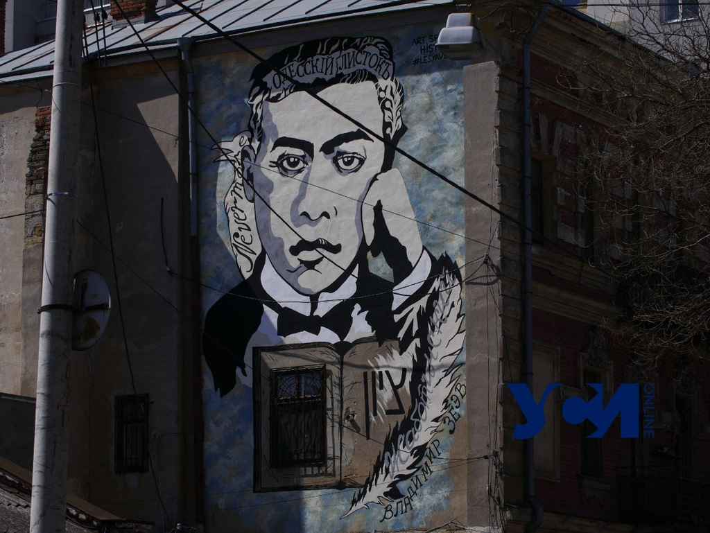 На доме, где жил одесский писатель Жаботинский, появился его портрет (фото) «фото»