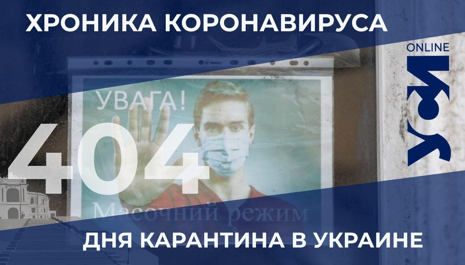 Хроника COVID-19: в Одесской области зарегистрировали 372 новых заболевших «фото»