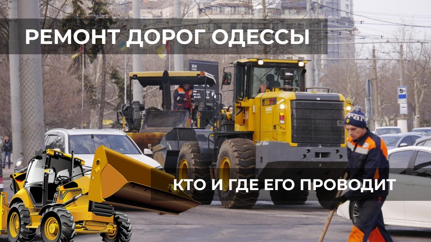 «Ямочный» ремонт дорог Одессы: кто и где его делает (карта, фото, инфографика) «фото»