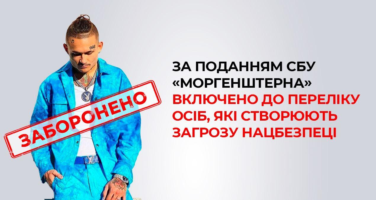 В Украине запретили гастроли Моргенштерна, назвавшего траур в Одессе показухой «фото»