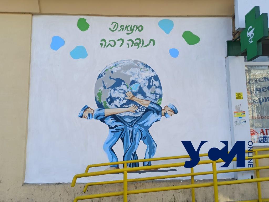 Врачи-атланты: на стене Еврейской больницы появился мурал, посвященный медикам (фото) «фото»