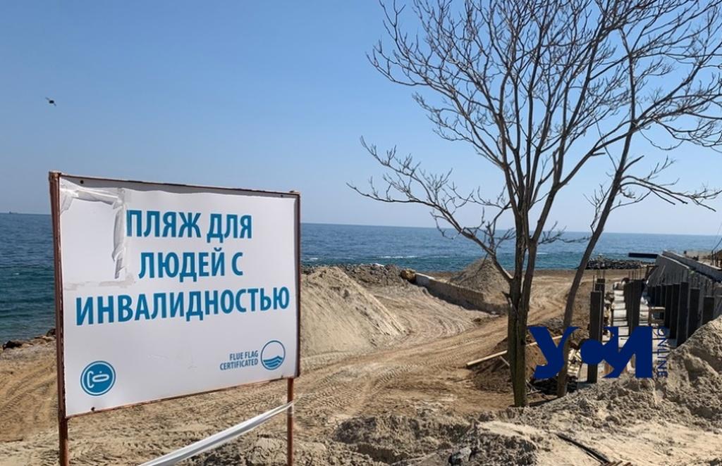 В Лузановке обустроят пляж для людей инвалидностью за 5,5 миллионов «фото»