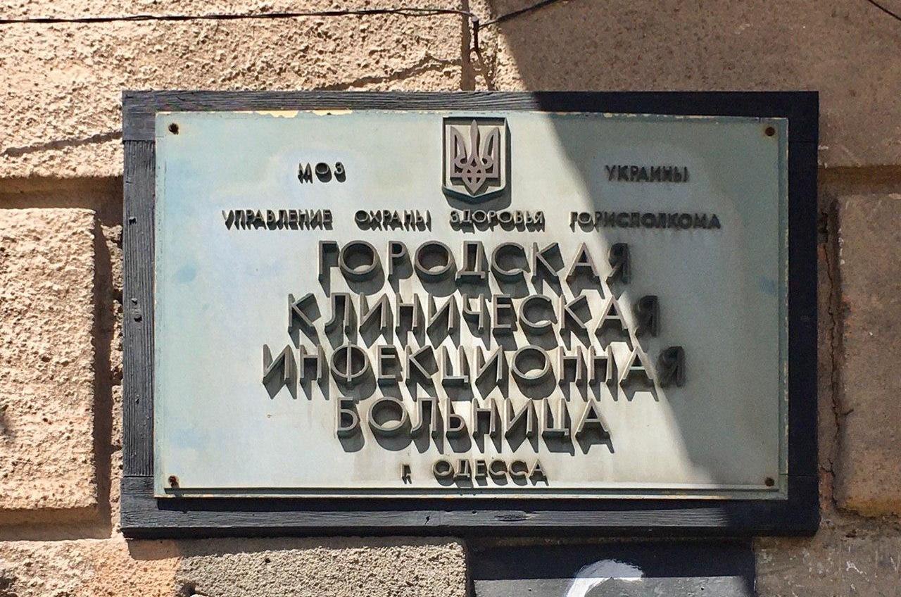 Город выделил 3 миллиона на окончание капремонта корпуса одесской инфекционки «фото»