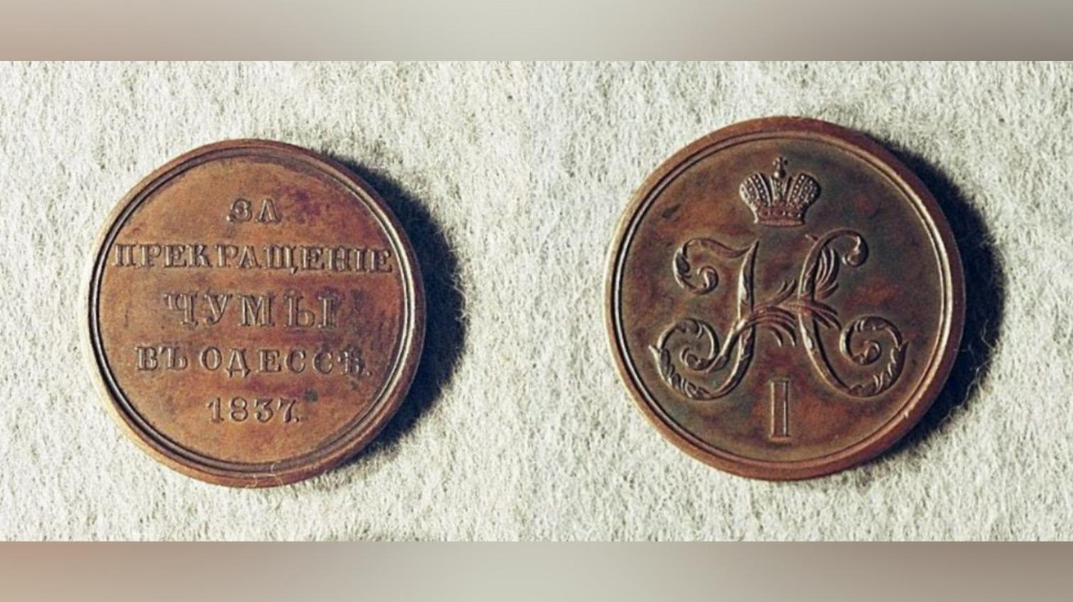 Одесская «эпидемическая» медаль оказалась в коллекции Лувра «фото»