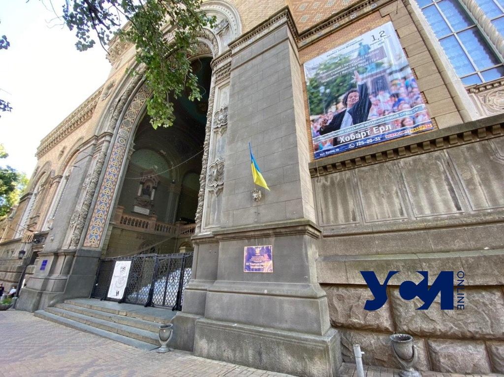 Старт реставрации Одесской филармонии планируют на следующий год «фото»