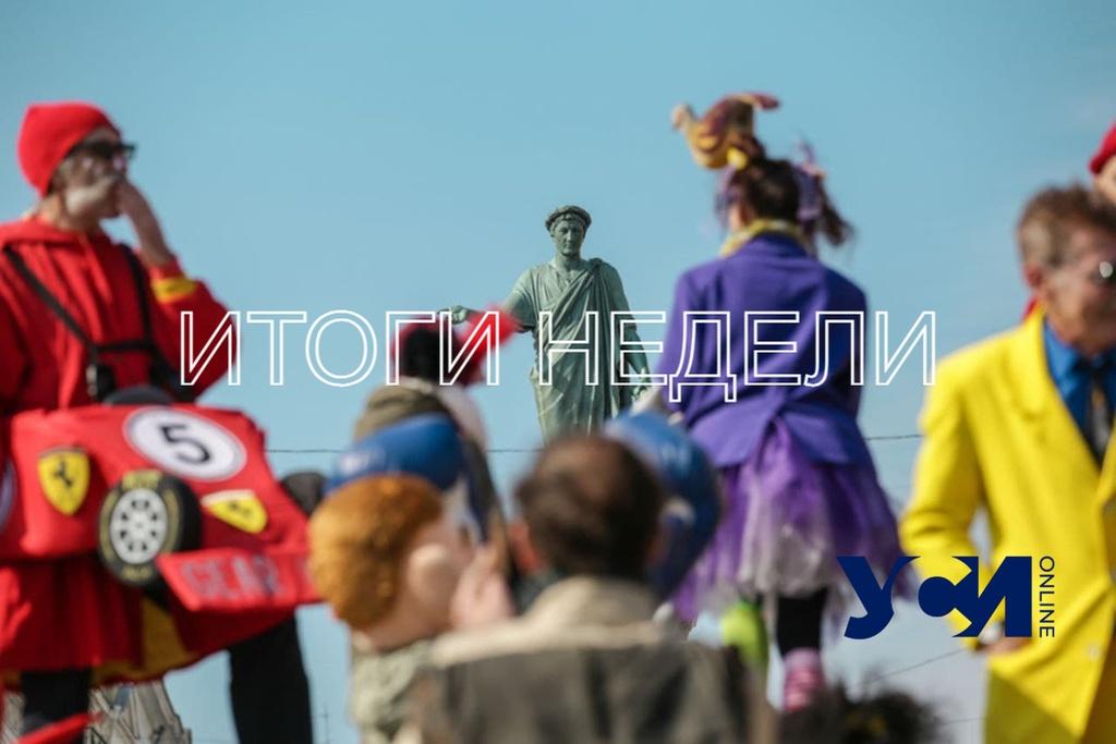 Онлайн Юморина и близость жесткого локдауна: итоги недели «фото»