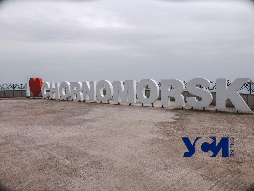 Черноморску – 48: чем привлекает молодой город (фото) «фото»