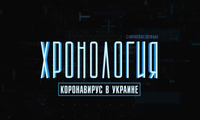 Хронология: коронавирус в Украине (видео) «фото»