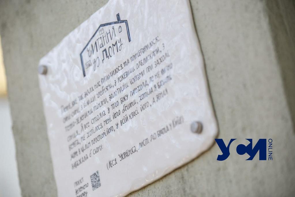 «Синє-синє, з білими гребнями»: у парка Шевченко появилась табличка с цитатой Леси Украинки (фото) «фото»