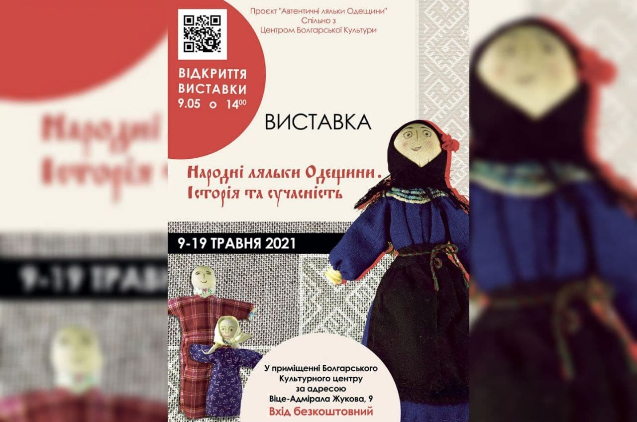 На выставке покажут аутентичных и современных кукол Одесской области «фото»