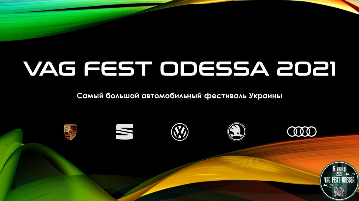 Одесситов приглашают на самый большой автомобильный фестиваль в Украине «фото»