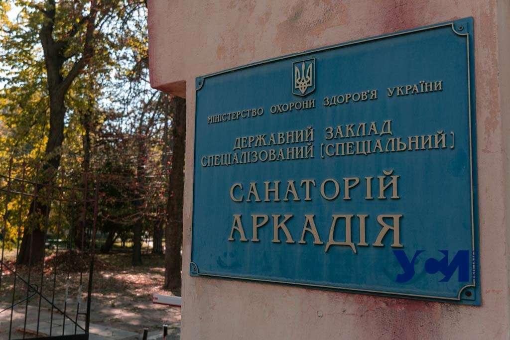 Одесский горсовет не отвел пограничникам 5,8 гектаров под санаторием «Аркадия» «фото»