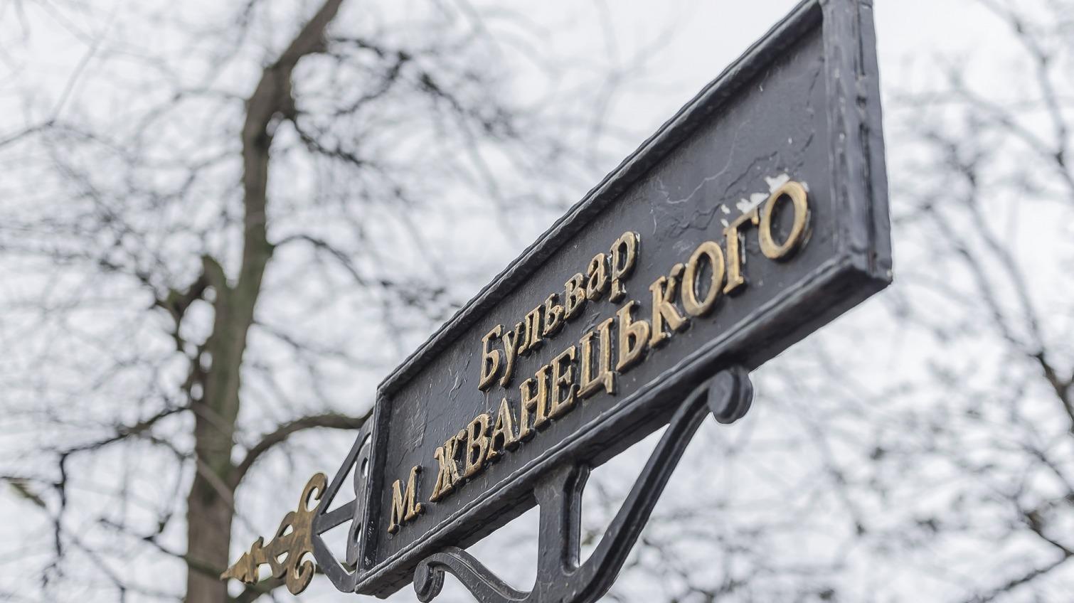 Склоны под бульваром Жванецкого: забвение и ремонт (фото) «фото»