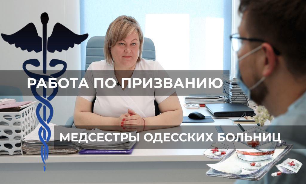 «Работа по призванию»: медсестры одесских больниц (видео) «фото»