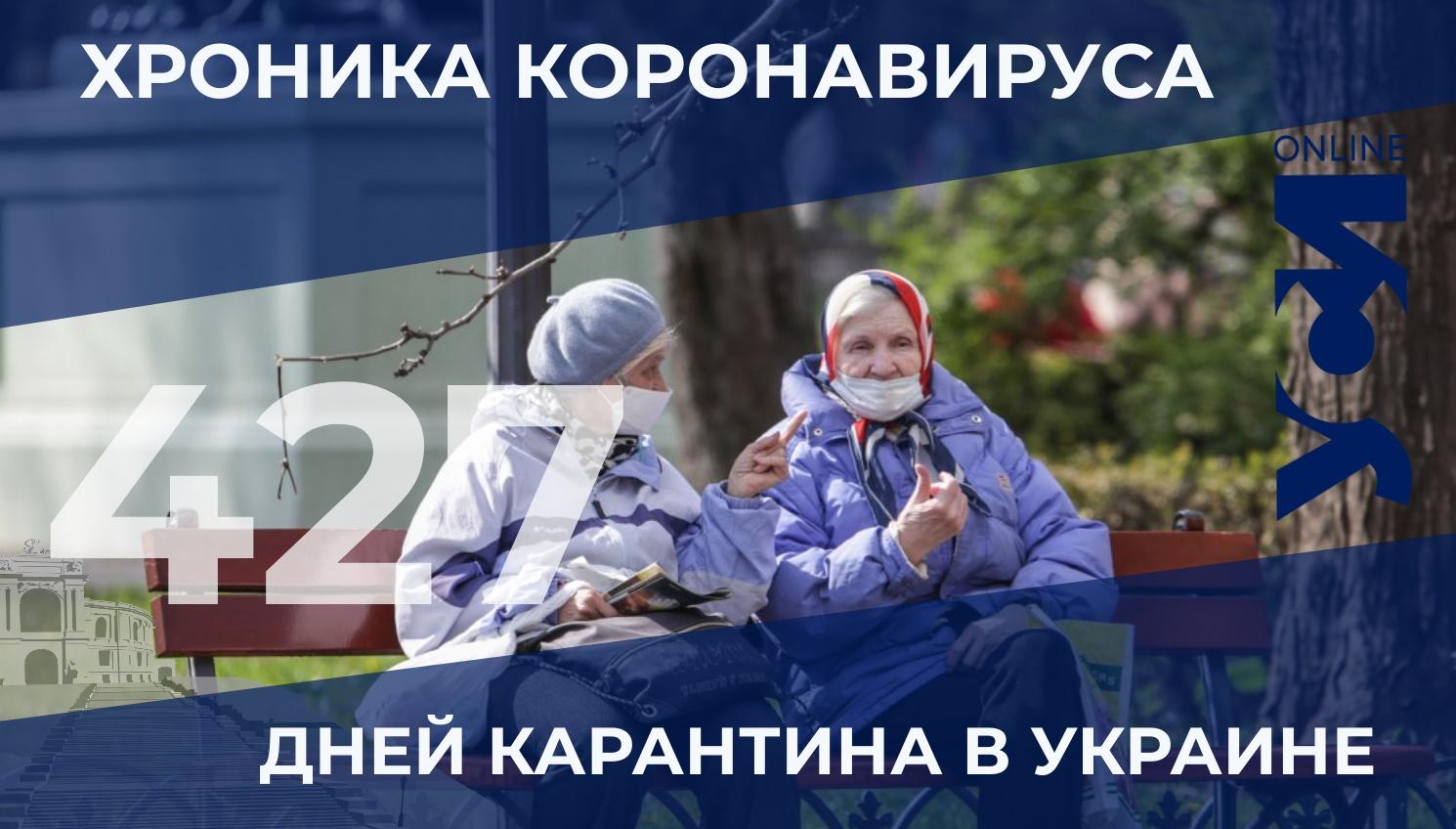 Хроника коронавируса: в Одесской области — спад уровня заболеваемости «фото»