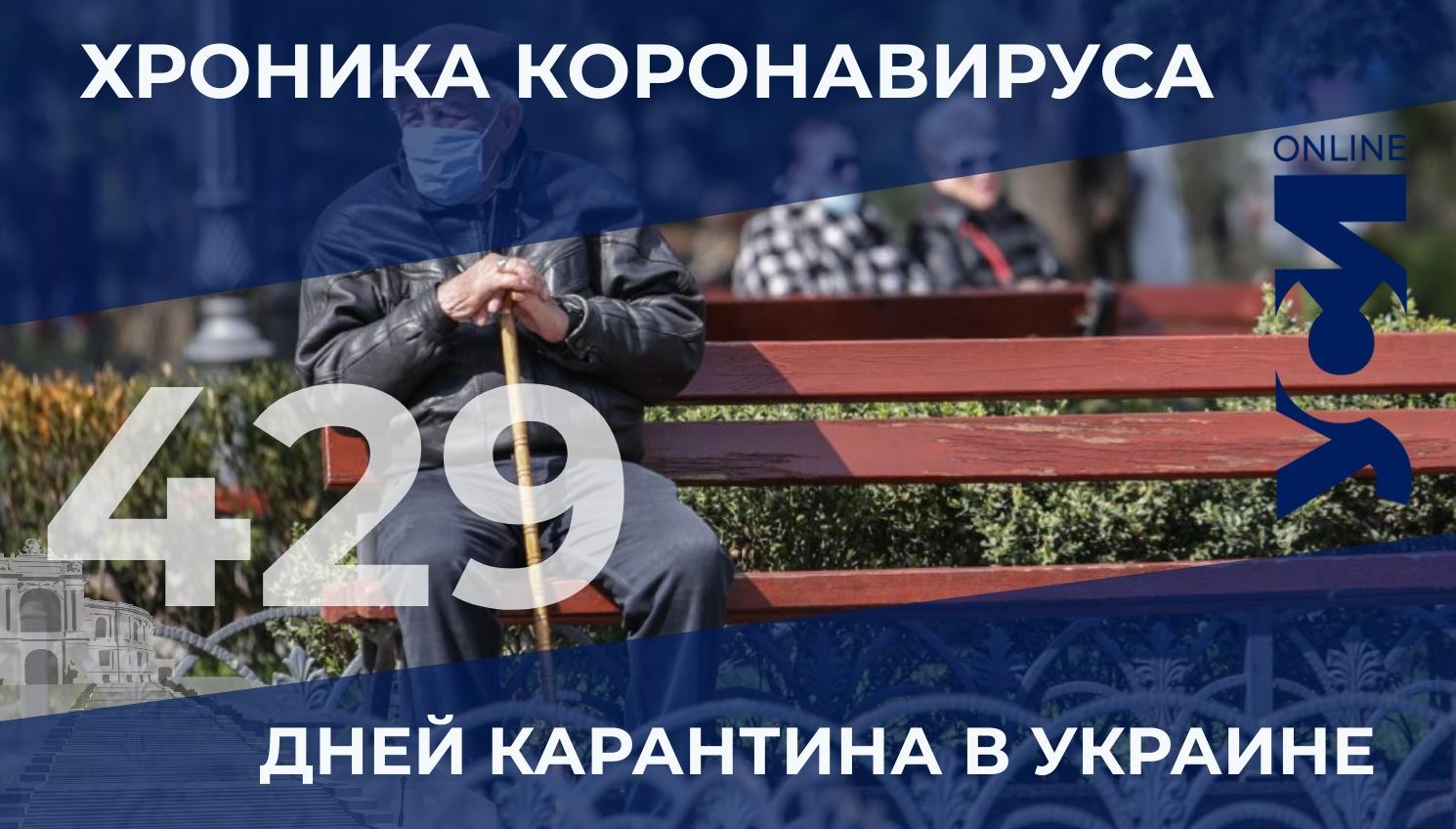 Хроника коронавируса: в Одесской области – 368 новых заболевших «фото»