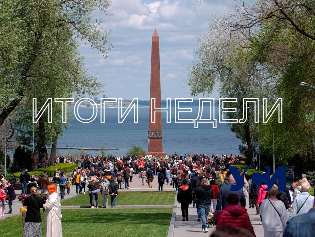День Победы и поминальные дни: итоги уходящей недели (фото, видео) «фото»