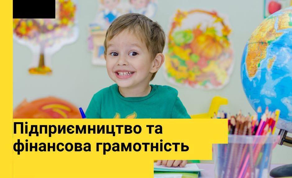 Названы школы Одесской области, в которых предложат изучать финансовую грамотность (аудио) «фото»