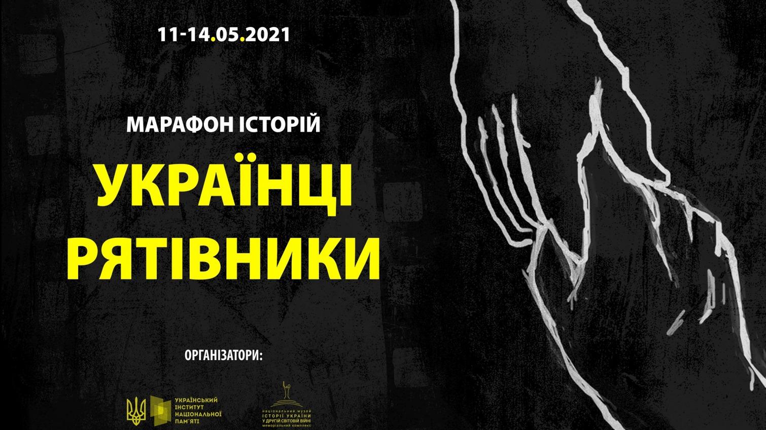В пятницу в Украине впервые отметят День памяти Праведников народов мира (аудио) «фото»