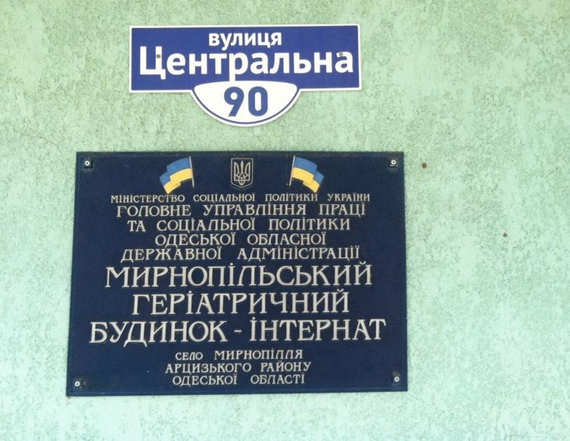 Душ без перегородок: представители омбудсмена проверили дом престарелых в Одесской области «фото»