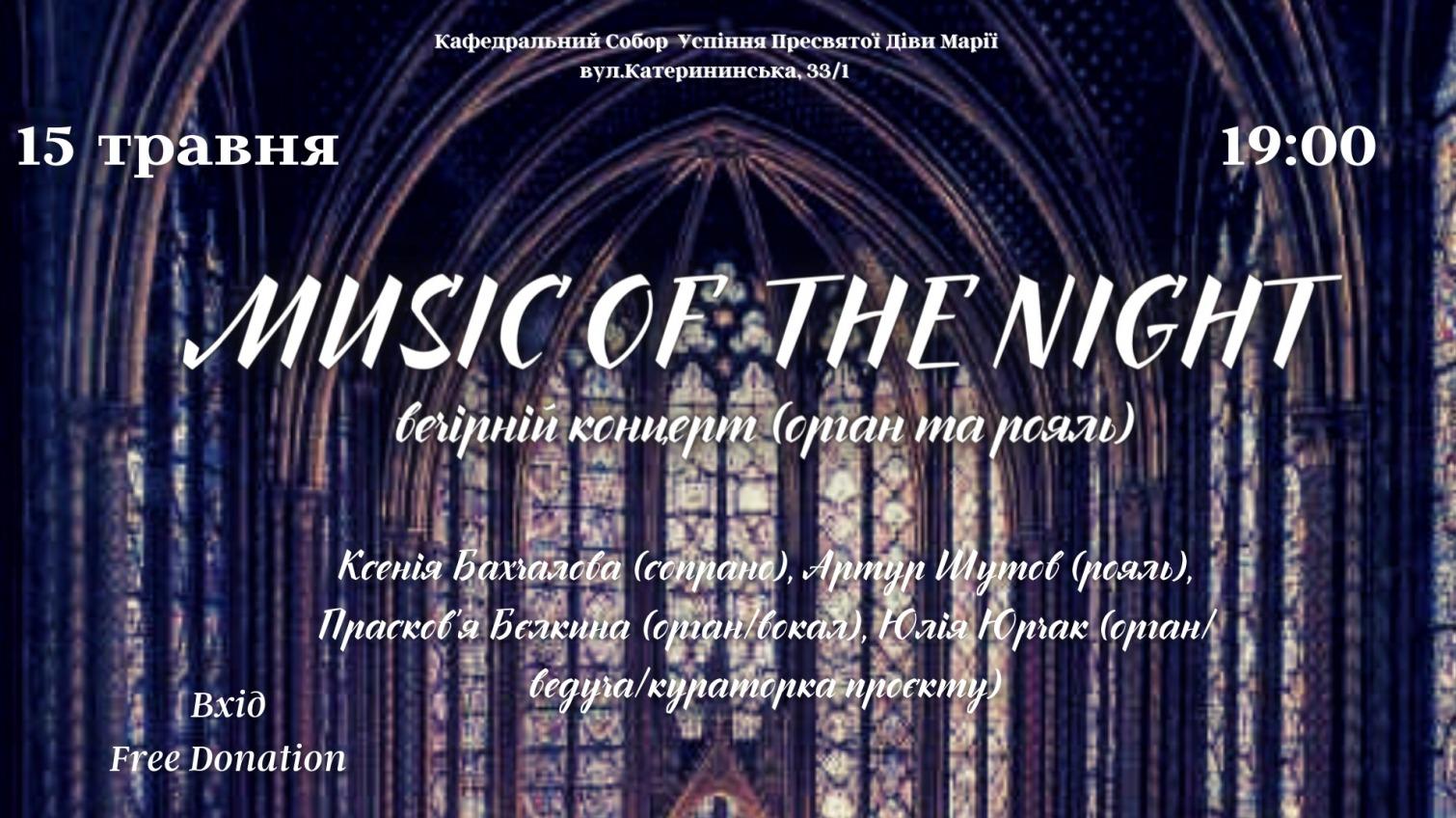 Орган и рояль: в соборе на Екатерининской проведут вечерний концерт «фото»