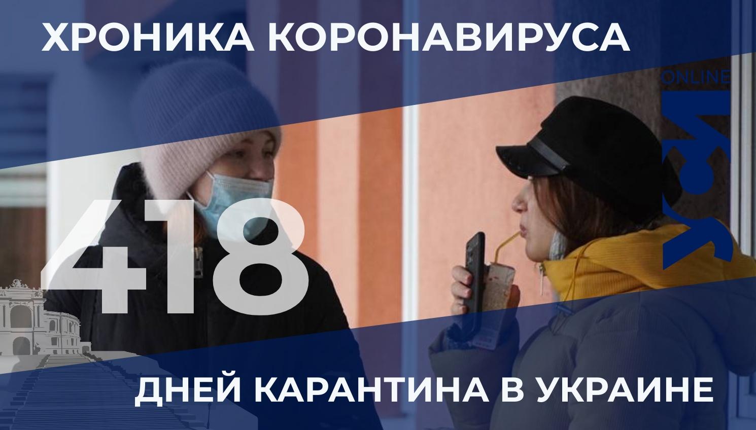 Хроника коронавируса: 143 новых заболевших в Одесской области «фото»