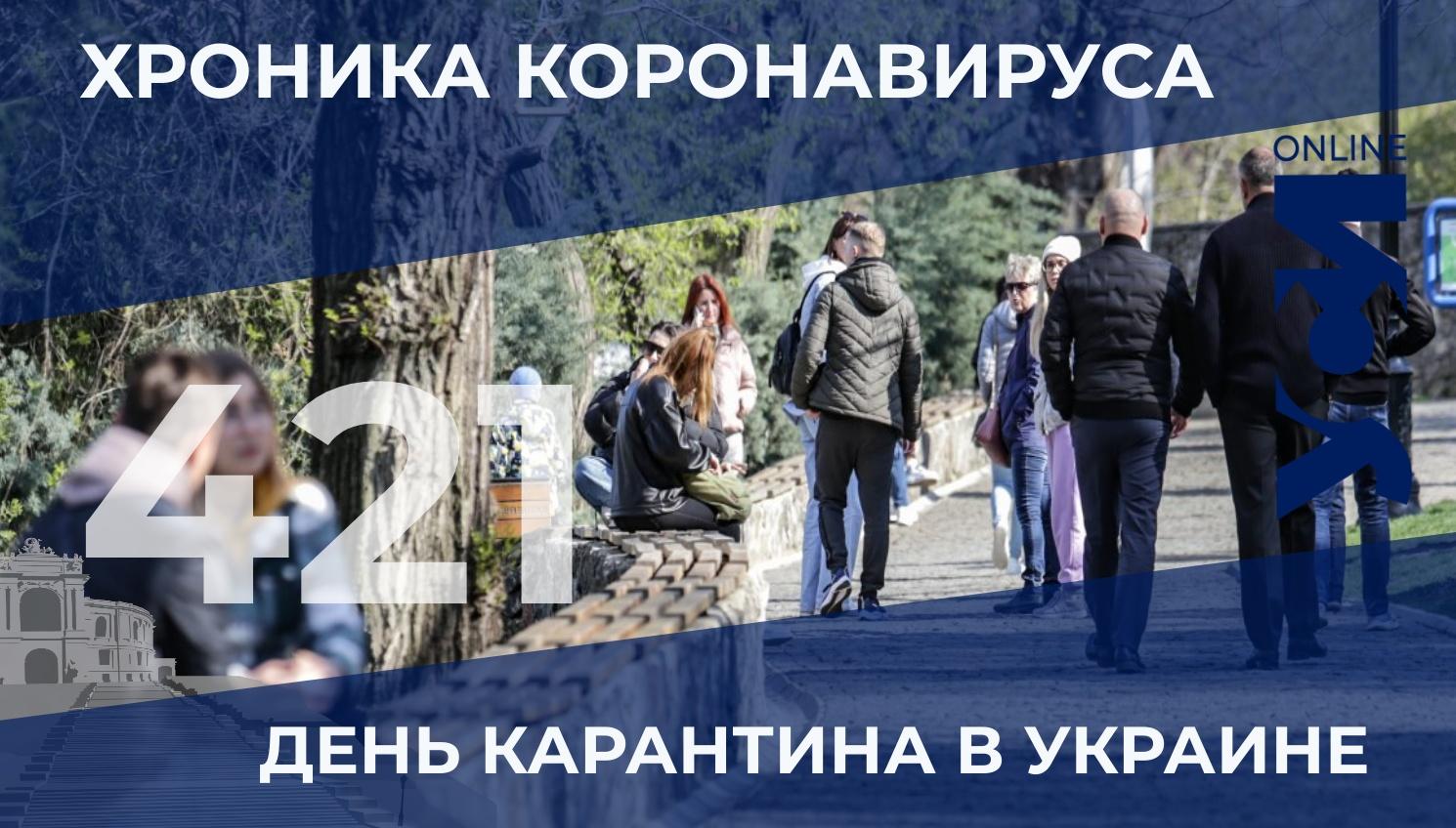 COVID-19: в Одесской области заболеваемость идёт на спад «фото»