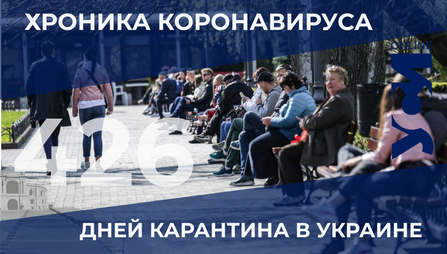 В Одесской области – рекордно низкое количество заболевших за сутки «фото»