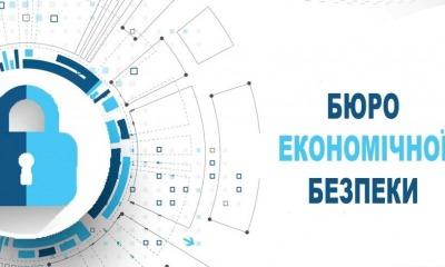 В Украине появилось Бюро экономической безопасности «фото»
