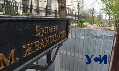 На части бульвара Жванецкого снесли парапет (фото) «фото»