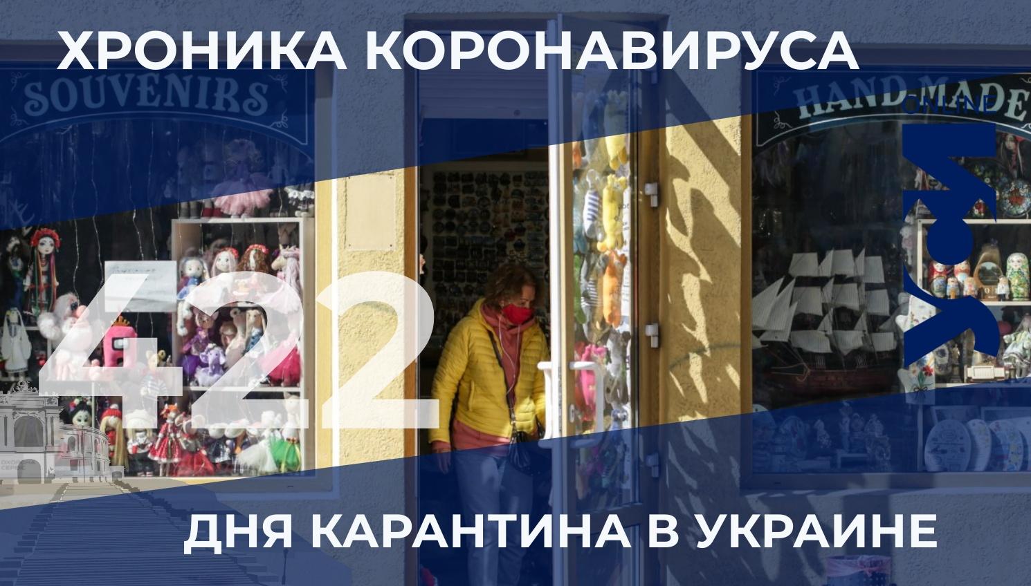 Хроника коронавируса: в Одесской области – 344 новых заболевших «фото»