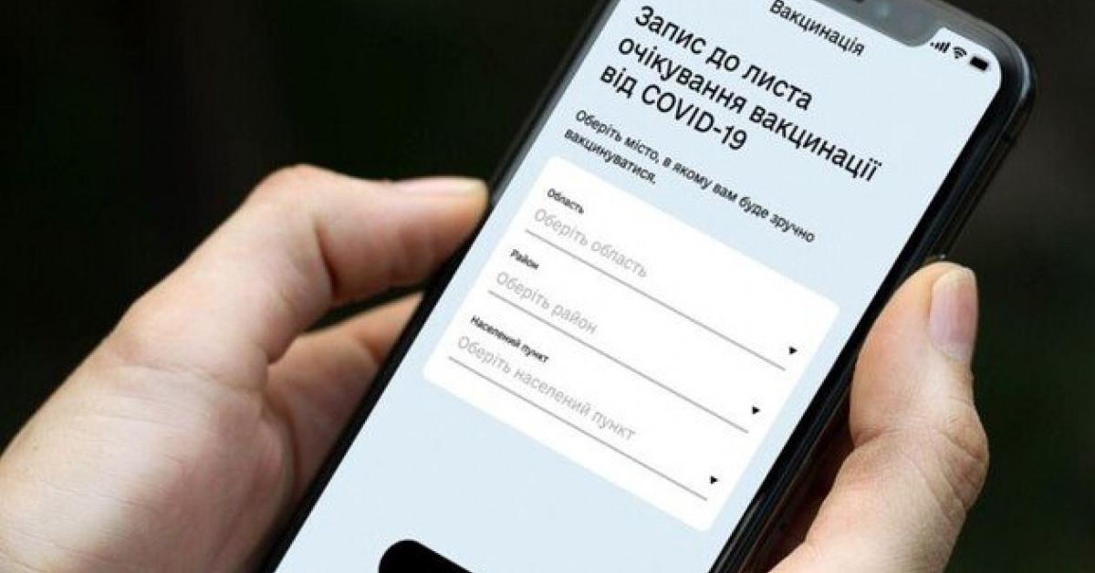 COVID-19: тех, кто записался через «Дію» ждет вакцинация по выходным (фото, аудио) «фото»