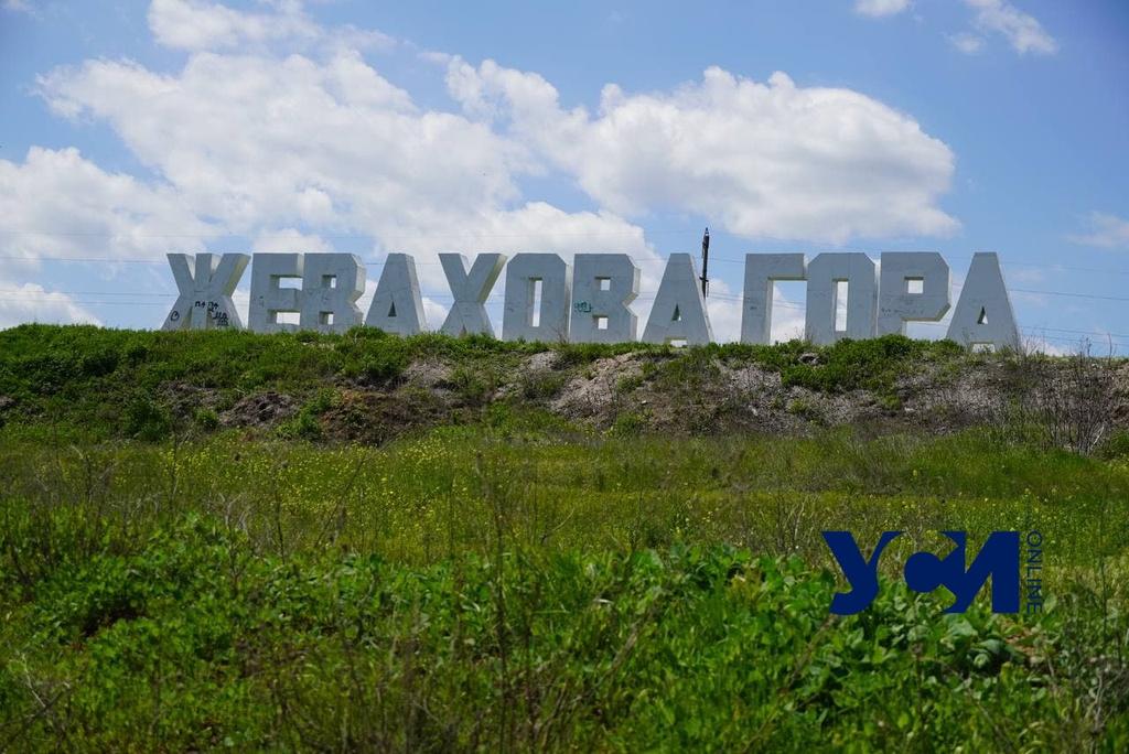 Живописная Жевахова гора: что осталось от былого благоустройства (фото) «фото»