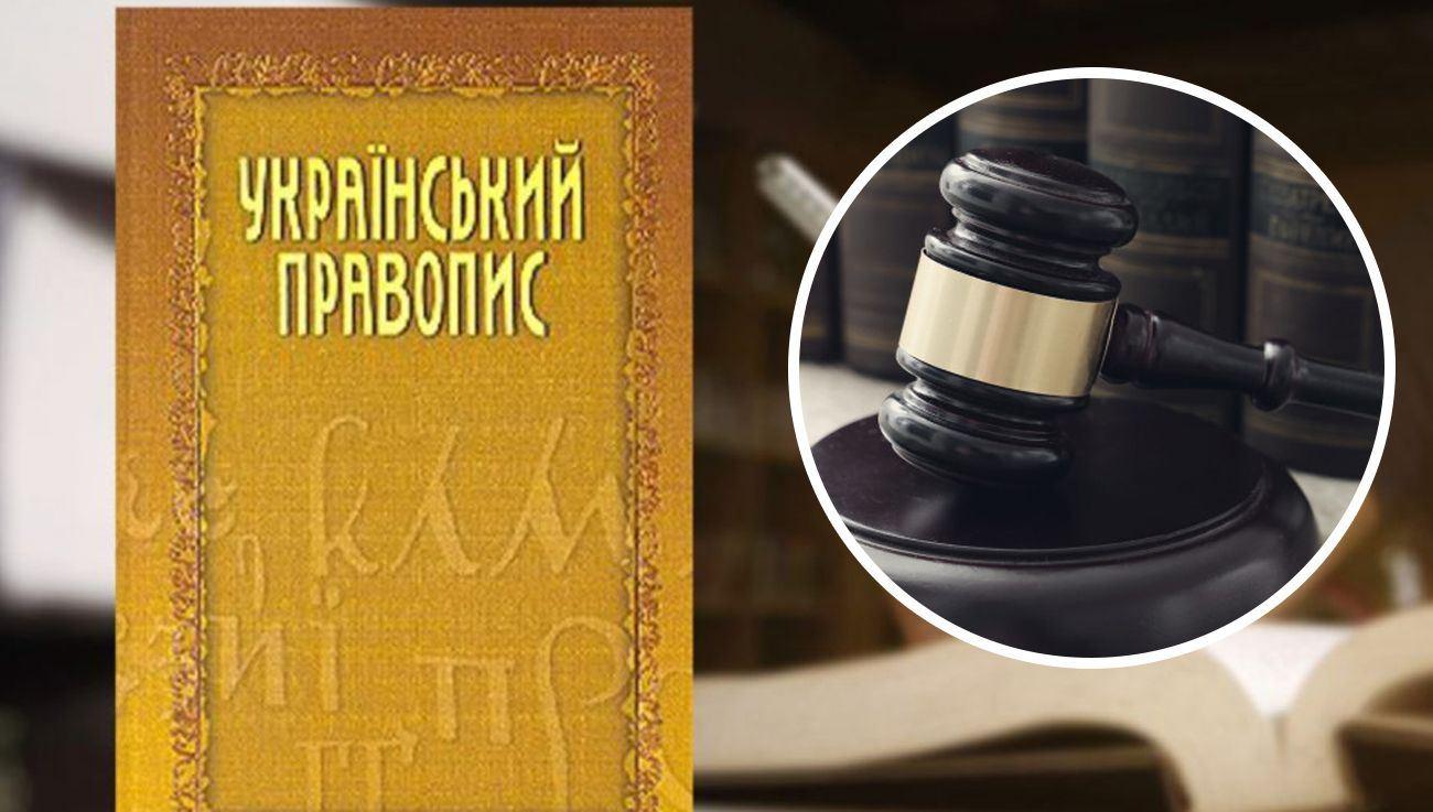 Новое украинское правописание остается в силе — Кабмин выиграл апелляцию (аудио) «фото»