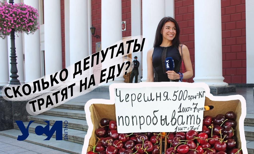 Одесские депутаты рассказали, сколько тратят на еду (видео) «фото»