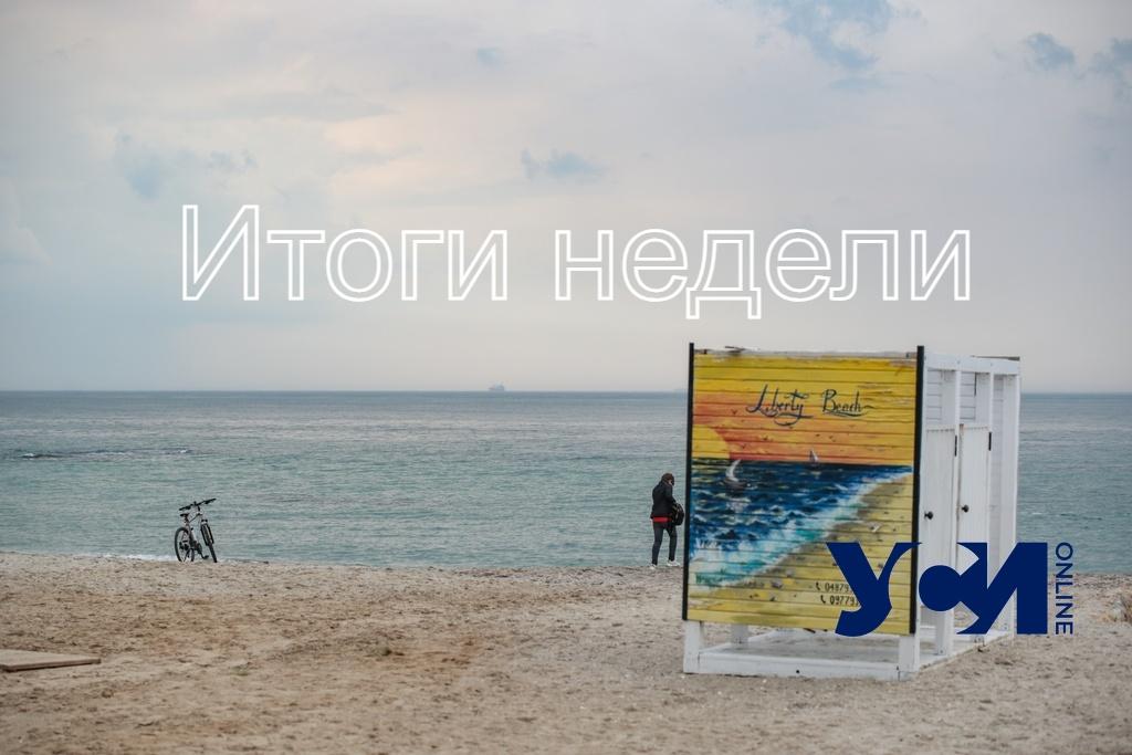 «Зеленая зона» и непогода в Одессе: итоги уходящей недели «фото»