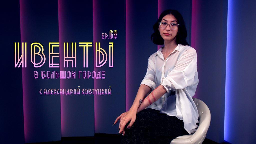 Ивенты: закрытие сезона в Украинском театре, новая экспозиция в ОХМ и планы (видео) «фото»