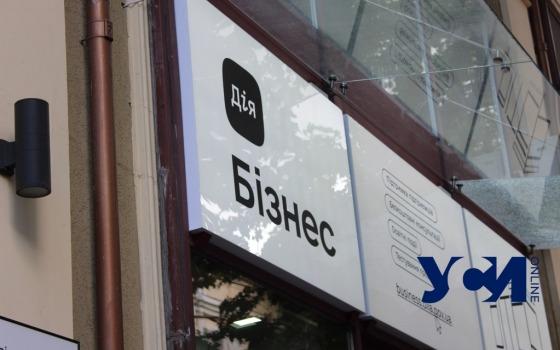 В Одессе открыли центр поддержки предпринимателей «Дія. Бизнес» (фото, аудио) «фото»
