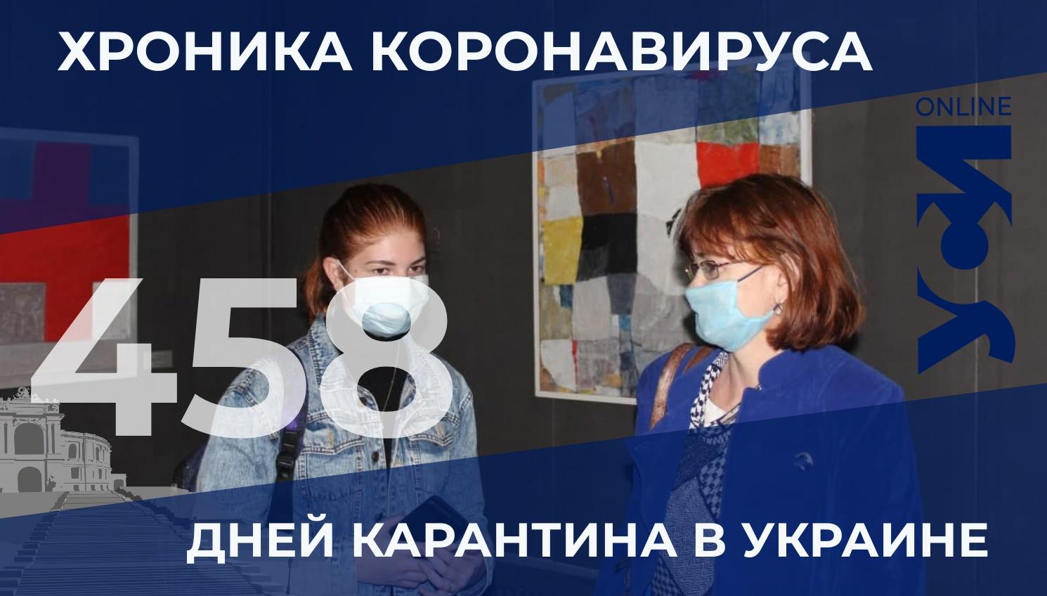 Хроника коронавируса: в Одесской области еще 6 человек умерли из-за болезни «фото»