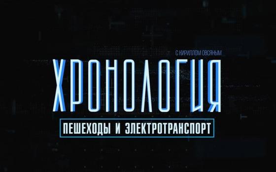 Хронология: пешеходы и электротранспорт в Одессе (эфир) «фото»