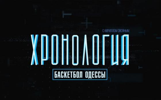 Хронология: баскетбол Одессы (эфир) «фото»