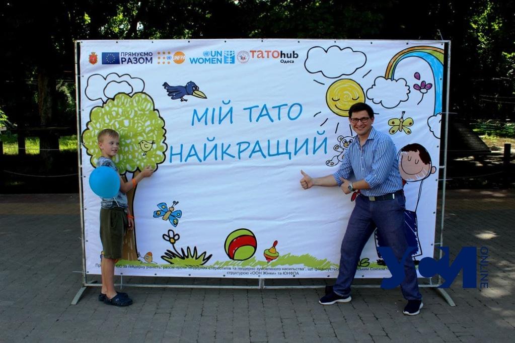 В парке Одессы прошел праздник для отцов и детей (фото, аудио) «фото»