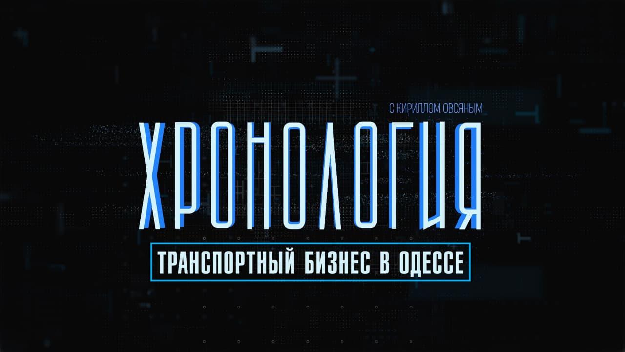 Хронология: транспортный бизнес в Одессе (видео) «фото»