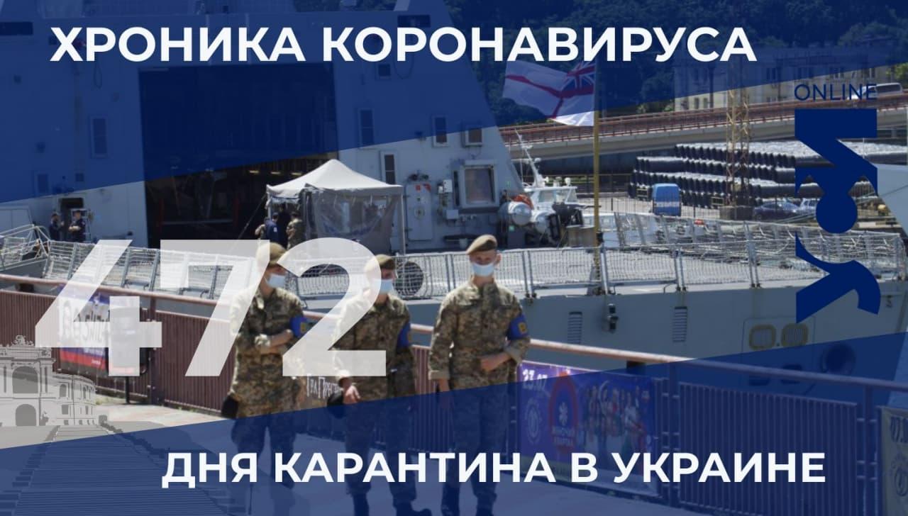 Пандемия: в Одесской области — 32 новых случая заболевания COVID-19 «фото»