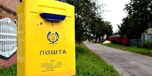 Укрпочта — связь с цивилизацией: Одесский район попросит Кабмин не закрывать отделения «фото»